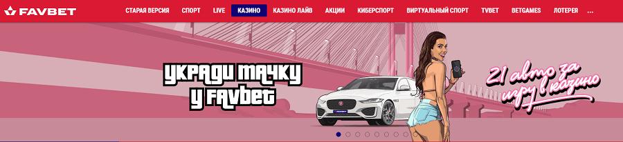 Фаворит Казино официальный сайт